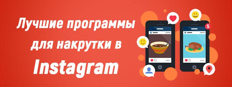приложение для накрутки подписчиков инстаграм